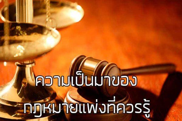 ความเป็นมาของกฎหมายแพ่งที่ควรรู้
