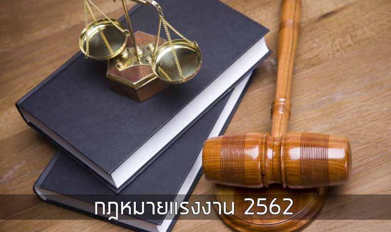 กฎหมายแรงงาน 2562 สำหรับคนที่ถูกเลิกจ้าง